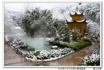 黄山飘雪温泉实景赏析