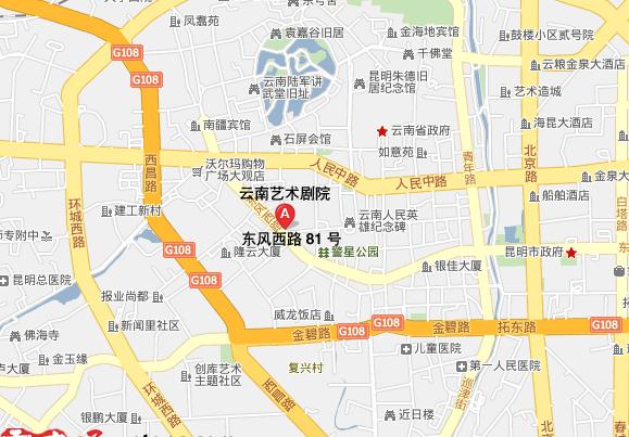 云南省昆明市五华区东风西路81号云南艺术剧院