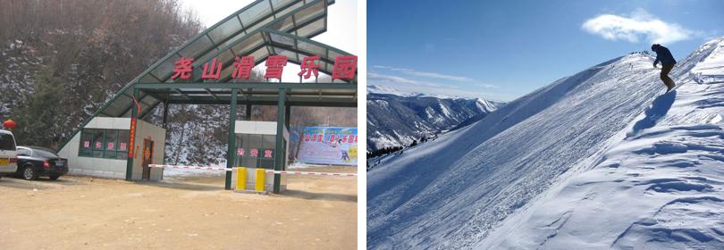 尧山滑雪场门票团购