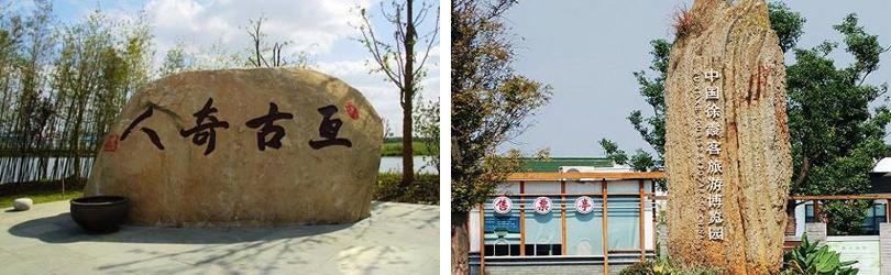 徐霞客旅游文化博览园