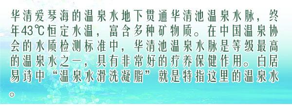临潼华清爱琴海温泉门票介绍