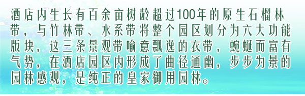 临潼爱琴海温泉团购介绍