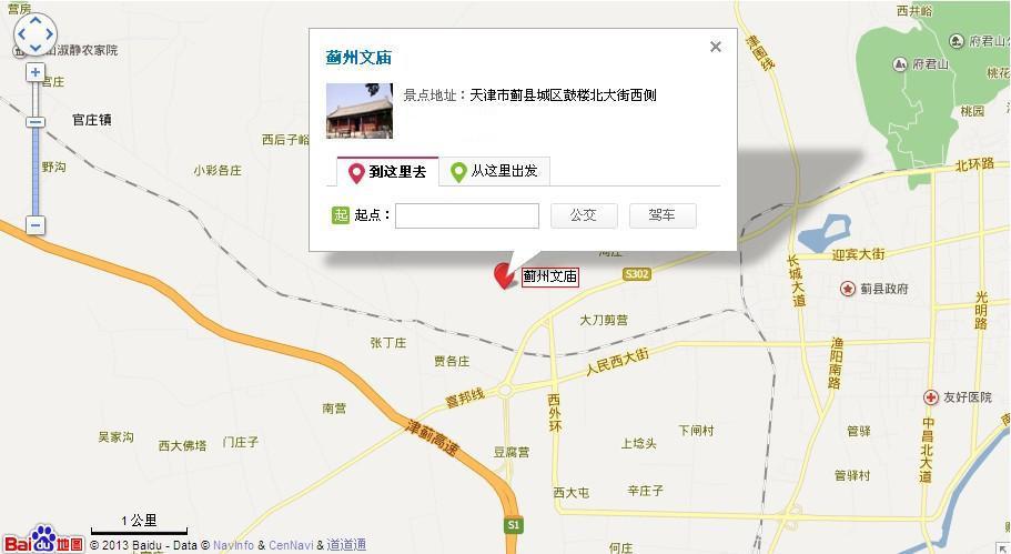 蓟州文庙地图展示