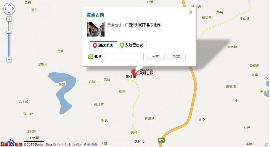 孔明茶是_贺州黄姚古镇门票团购