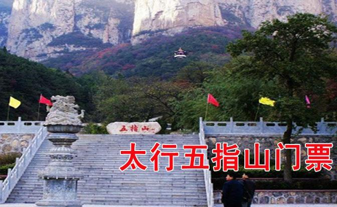 邯郸风景区旅游一日游