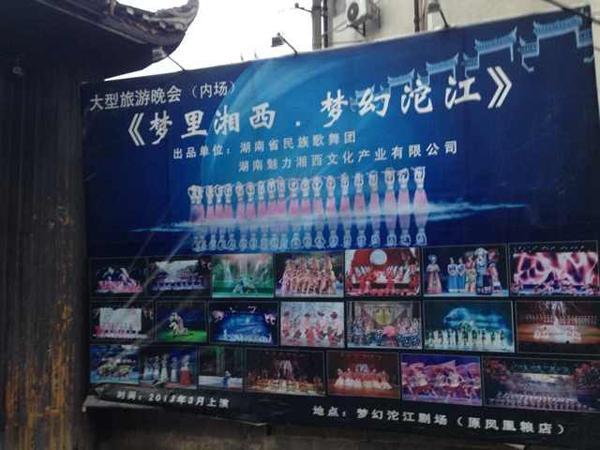 湘西梦幻沱江剧场图片一览