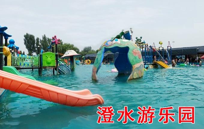 济阳澄波湖风景区澄水游乐园门票