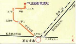中山国王陵遗址交通指南