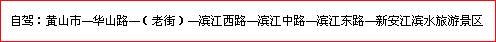新安江自驾线路