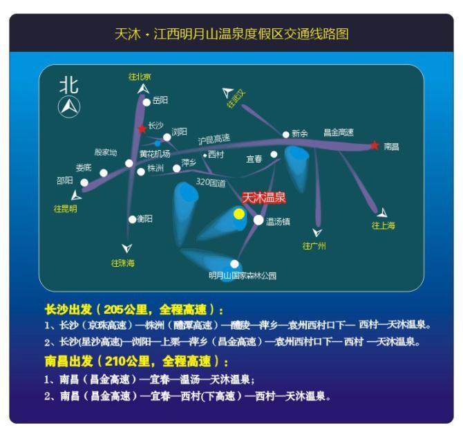 宜春明月山天沐温泉交通线路地图