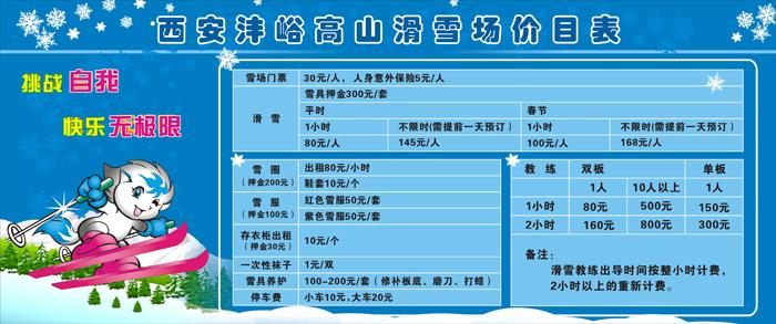 沣峪高山滑雪场租赁服务价格一览表