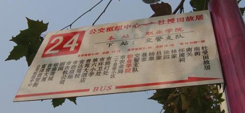 24路公交车站牌