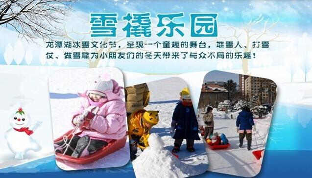 龙潭湖冰雪嘉年华的雪橇乐园