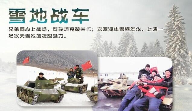 龙潭湖冰雪嘉年华的雪地战车