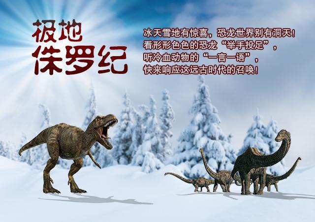 龙潭湖冰雪嘉年华的极地侏罗纪恐龙