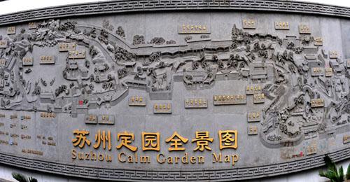 苏州定园全景图