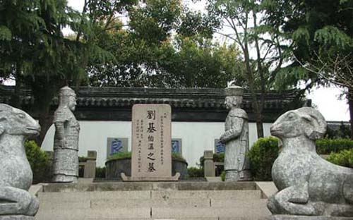 刘伯温之墓