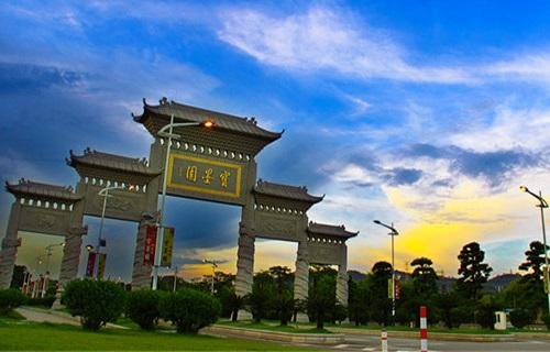 广州墨宝园