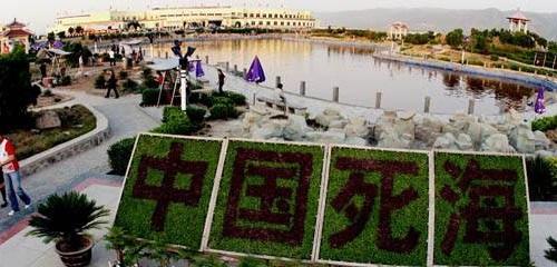 运城盐湖中国死海风景图