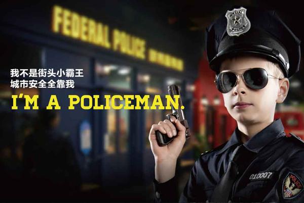 成长湾儿童独立世界的小警察