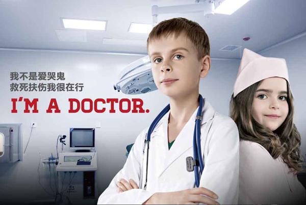 小朋友在成长湾儿童独立世界体验医生