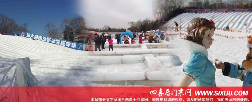 陶然亭冰雪嘉年华的儿童在戏雪区滑雪